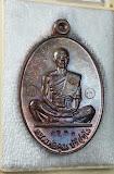เหรียญสร้างบารมี๙๑ หลวงพ่อคูณ เนื้อนวะ ผิวเทพ เลข 1653 มีจาร พร้อมกล่อง วัดบ้านไร่ ปี57
