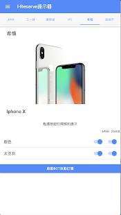 iReserve i PhoneX 免費BOT 自動預約 開賣提示 機械人 - náhled