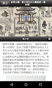 奈良絵図紀行- screenshot thumbnail