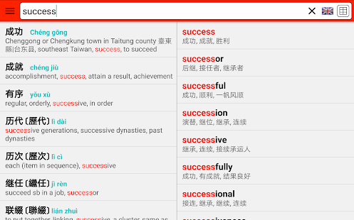 Download English Chinese HSK Dictionary APK