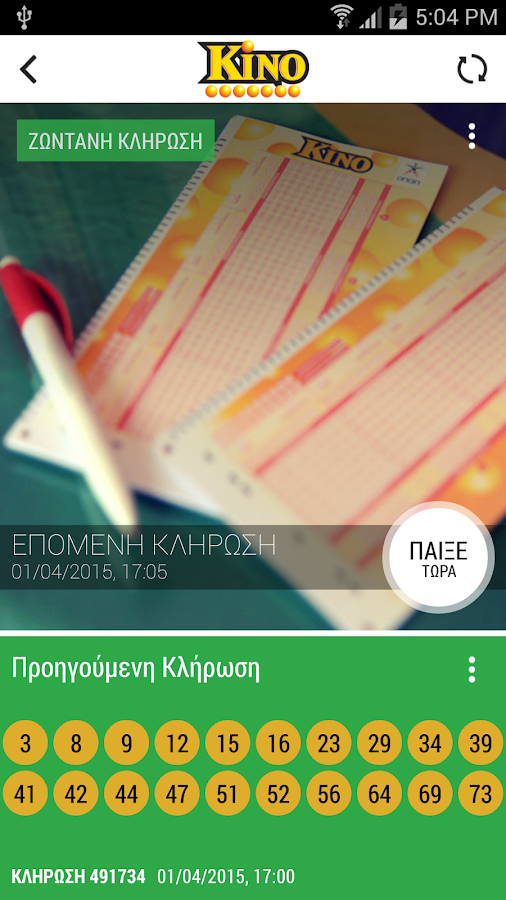 OPAPP - screenshot