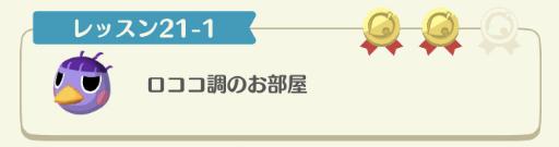 レッスン21-1