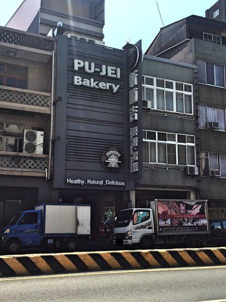 新葡吉喜餅蛋糕&葡吉麵包店