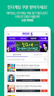 인디게임S- screenshot thumbnail
