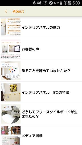 玩免費購物APP|下載お部屋の壁のDIYならインテリア雑貨の【スノーフレーク】 app不用錢|硬是要APP