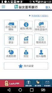 富邦行動銀行 - Apps on Google Play