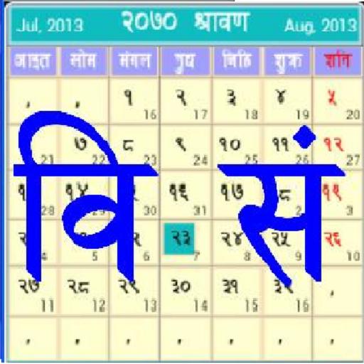 BS Calendar / Patro / पात्रो - Apps on Google Play