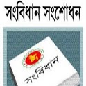 বাংলাদেশ সংবিধানের সংশোধনীসমূহ icon