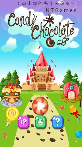糖果巧克力免费