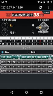 2015 아구야구(한국 프로야구)- screenshot thumbnail