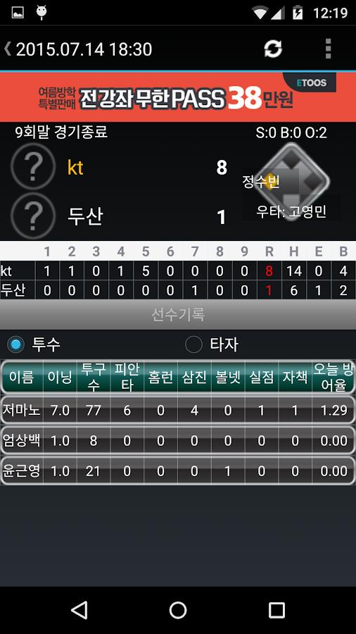 2015 아구야구(한국 프로야구)- screenshot