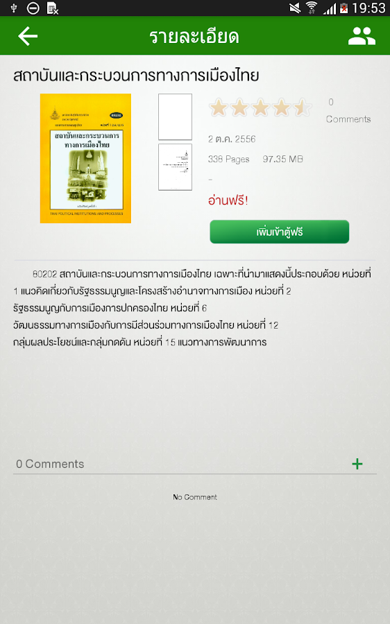 STOU eBooks- screenshot