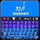 Download Urdu Keyboard, Unique Urdu SMS-Double keyboards For PC Windows and Mac