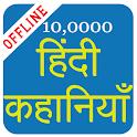 Hindi Stories (Offline) icon