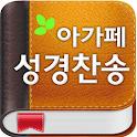아가페 성경찬송(개역개정+쉬운성경+새찬송가) icon