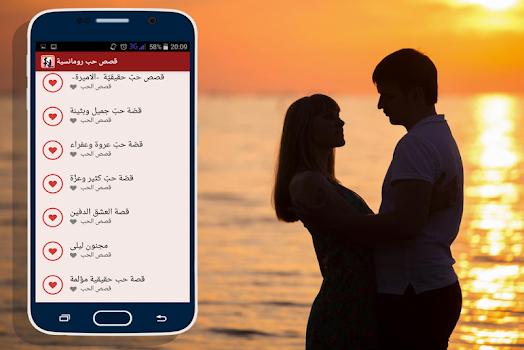 قصص حب رومانسية بدون نت