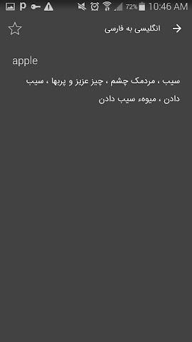 android TookanDic (Persian/English) Screenshot 6