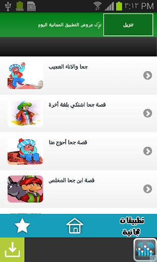 حكايات جحا المصري