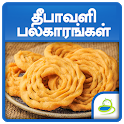 Diwali Festival Recipes Tamil icon