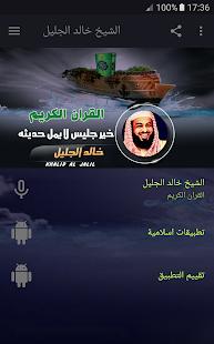 دعاء الشيخ خالد الجليل