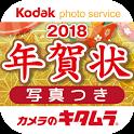 キタムラ 写真年賀状 icon