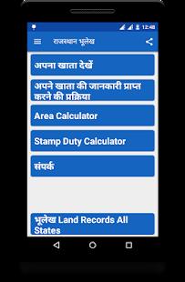 राजस्थान भूलेख : Rajasthan Land Records (Bhulekh)