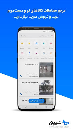 شیپور | Sheypoor - screenshot