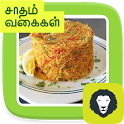 Variety Rice Healthy Lunch Box Rice Recipes Tamil icon