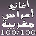 aghani a3rasأغاني أعراس مغربية icon