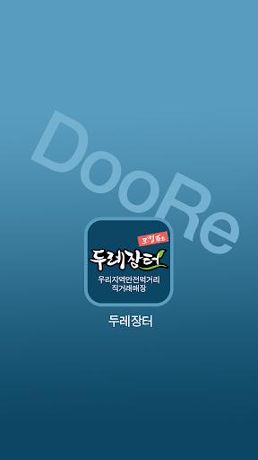 경상북도 두레공동체 일자리창출사업