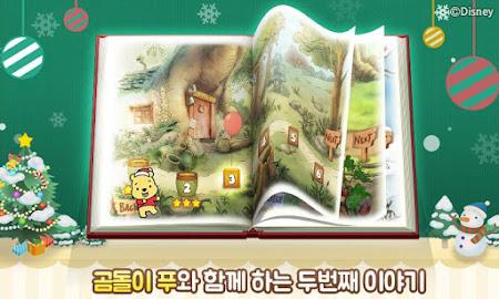 디즈니 틀린그림찾기 시즌2 for Kakao 2.5 screenshot 303045