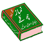 namaz ka tareeqa in urdu