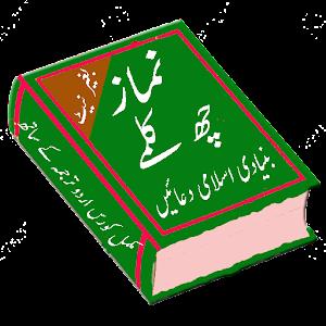 namaz ka tareeqa in urdu