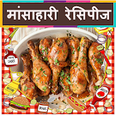 Non Veg Recipes Hindi ( Offline )