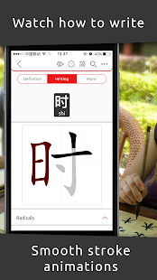 Written Chinese Dictionary- screenshot thumbnail