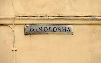 Photo: Bulwar Mołoczna