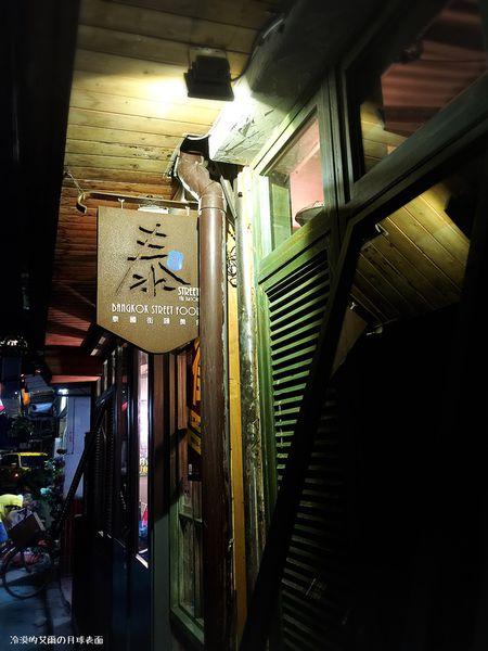 泰街頭-把印度新馬泰街頭元素通通搬進小店的平價好滋味!