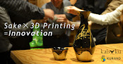 Kurand, Kabuku Reach New Sake Drinkers with 3D Printing