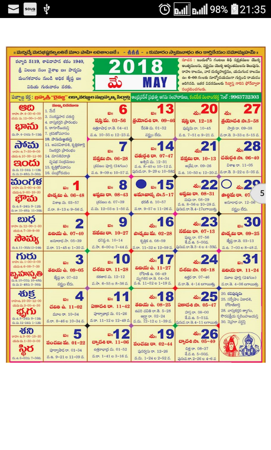 Telugu calendar 2018 screenshot