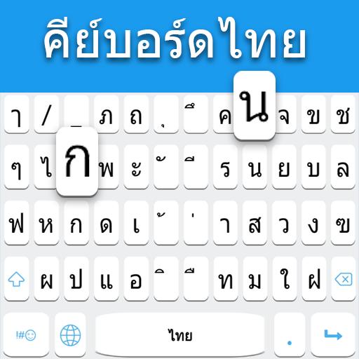 Download Khmer Keyboard : Cambodia Language Keyboard on PC