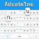 Thai keyboard: Thai Language Keyboard apk