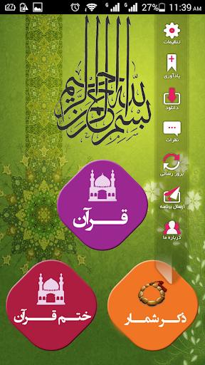 قرآن صوتی سراج + استخاره و ختم