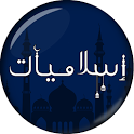 Islamiyat - Deeniyat Islamic General Knowledge icon