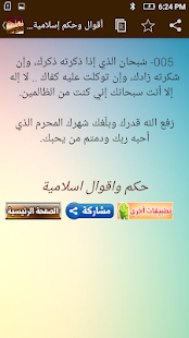 اقوال وحكم اسلامية for PC-Windows 7,8,10 and Mac apk screenshot 7