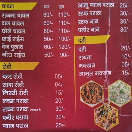 Choudhray Sudh Bhojnalya menu 1