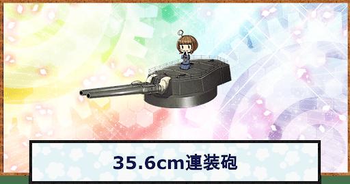 35.6cm連装砲 アイキャッチ