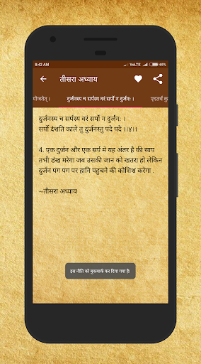 u091au093eu0923u0915u094du092f u0928u0940u0924u093f - Chanakya Niti Hindi 2.5.0 screenshots 2