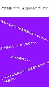 ぐちアプリ screenshot 1