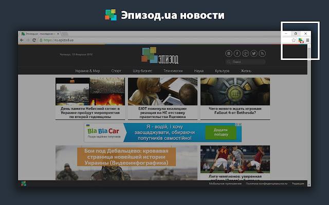 Эпизод.ua новости
