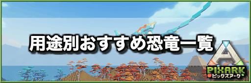 PixARK_おすすめ恐竜
